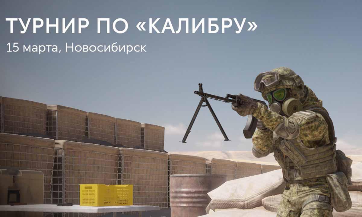 В Новосибирске пройдёт турнир по игре «Калибр»