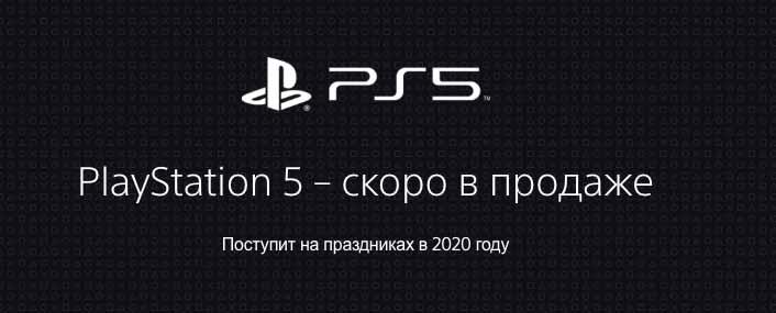 Официальный сайт PS5