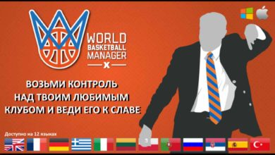 Photo of Версия macOS и Windows для World Basketball Manager X доступна для скачивания