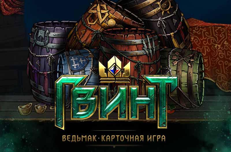 10 марта начнётся ЗБТ «Гвинт: Ведьмак. Карточная игра» на Android