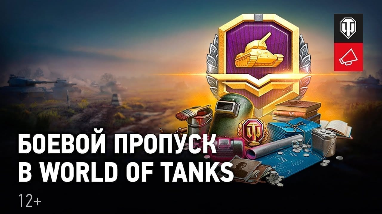 Photo of World of Tanks: Боевой пропуск – вдохнёт новую жизнь в случайные бои
