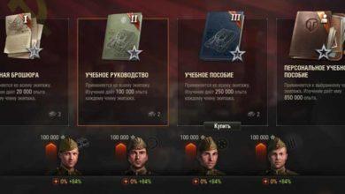 Photo of FAQ. Боевой пропуск World of Tanks: Бонусы улучшенного пропуска