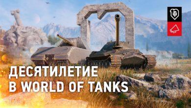 Photo of World of Tanks начинает празднование 10-летие