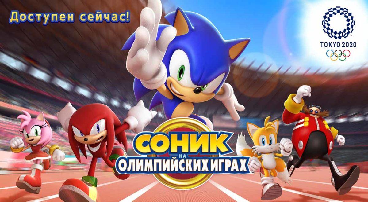 Состоялся всемирный запуск Sonic at the Olympic Games - Tokyo 2020 (Соник на Олимпийских играх 2020 в Токио)