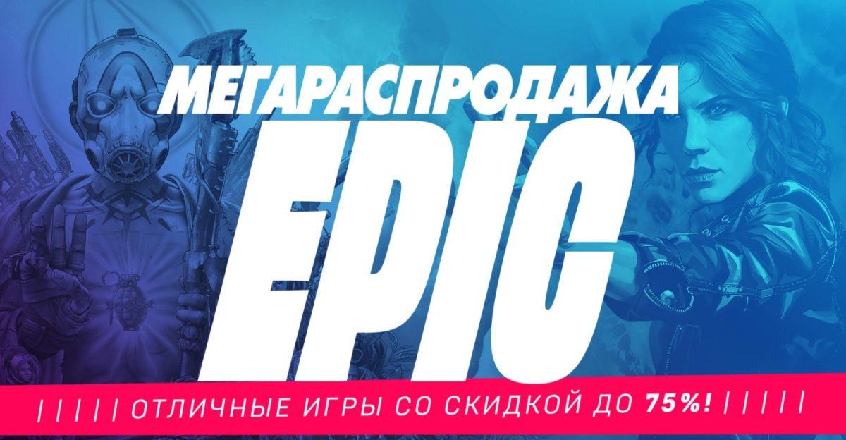 Стартовали мегараспродажи Epic Games: Control, Satisfactory, Borderlands 3, Red Dead 2 и The Outer Worlds, а также купон на 650 рублей