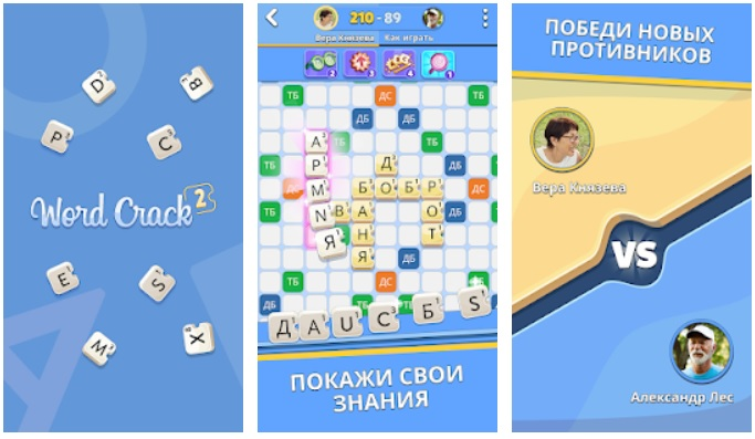 Word Crack 2 теперь доступна на Android и iOS