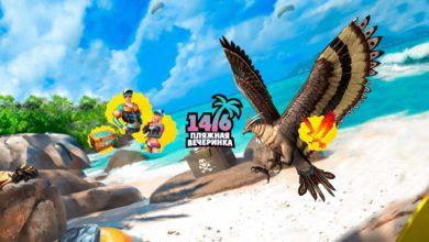 Окунитесь в виртуальное солнце в Free Fire на Пляжной Вечеринке