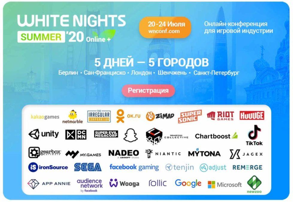 Глобальная конференция White Nights Summer перенесет вас в Лондон, Санкт-Петербург, Берлин, Шэньчжэнь и Сан-Франциско
