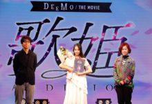 Photo of 14-летняя девушка выбрана в качестве главного победителя на прослушивание вокалистки на главную песню Юки Кадзиура к фильму DEEMO THE MOVIE