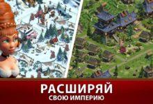 InnoGames запускает Forge of Empires в Microsoft Store