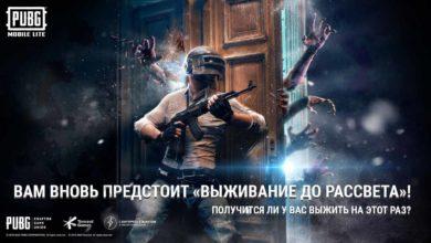 """Photo of Режим зомби """"Дожить до рассвета"""" делает жуткий возврат для PUBG Mobile Lite в версии 0.19.0"""