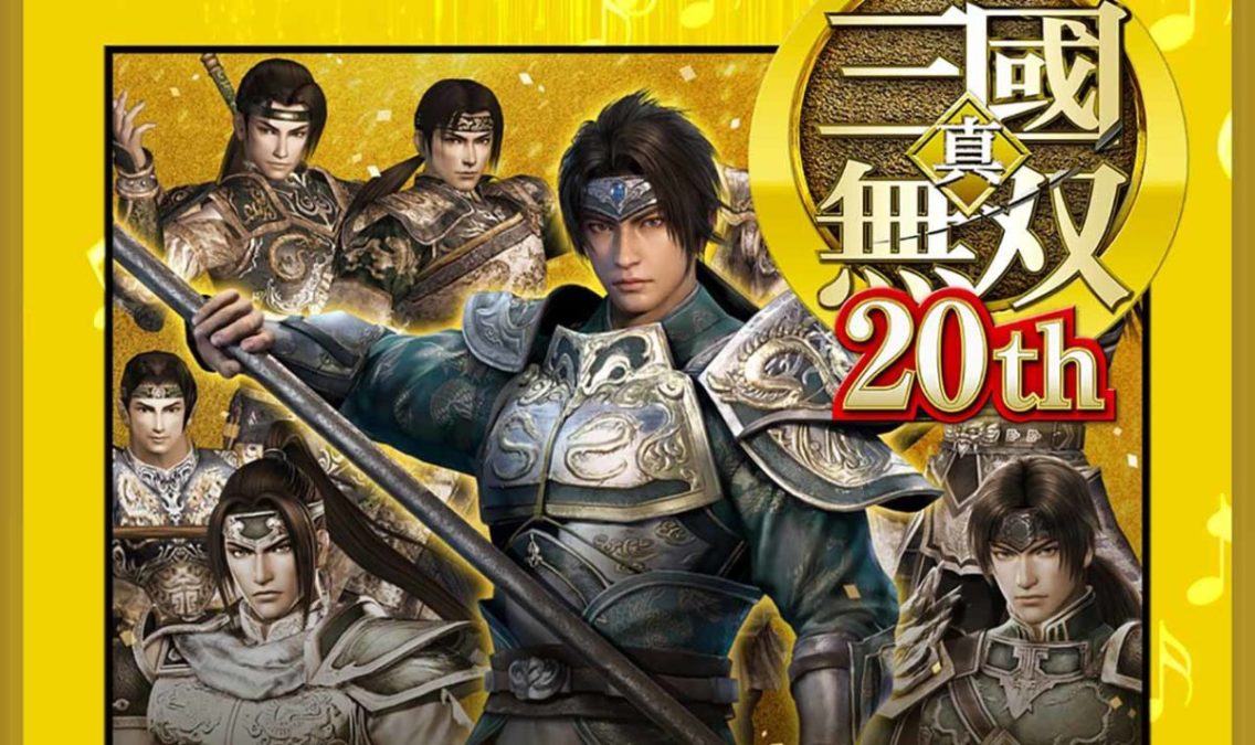 Саундтреки из серии Dynasty Warriors доступны для потоковой передачи через Spotify, Apple Music и Amazon Music