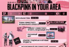 Photo of #PUBGMxBLACKPINK PUBG Mobile и BLACKPINK объявляют об эксклюзивном сотрудничестве