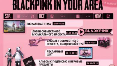 PUBG Mobile и BLACKPINK объявляют об эксклюзивном сотрудничестве