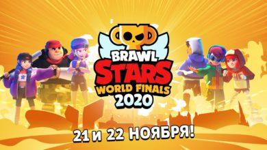 Мировой Финал Brawl Stars 2020 состоится 21-22 Ноября: Расписание и подробности
