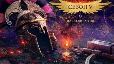 Сезон V: «Наследие огня» выйдет бесплатно 13 октября для Conqueror's Blade