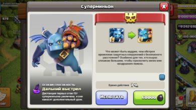 Скачать Null's Clash 13.576.7. — Cуперминьон