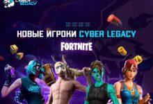 Cyber Legacy открывает направление Fortnite