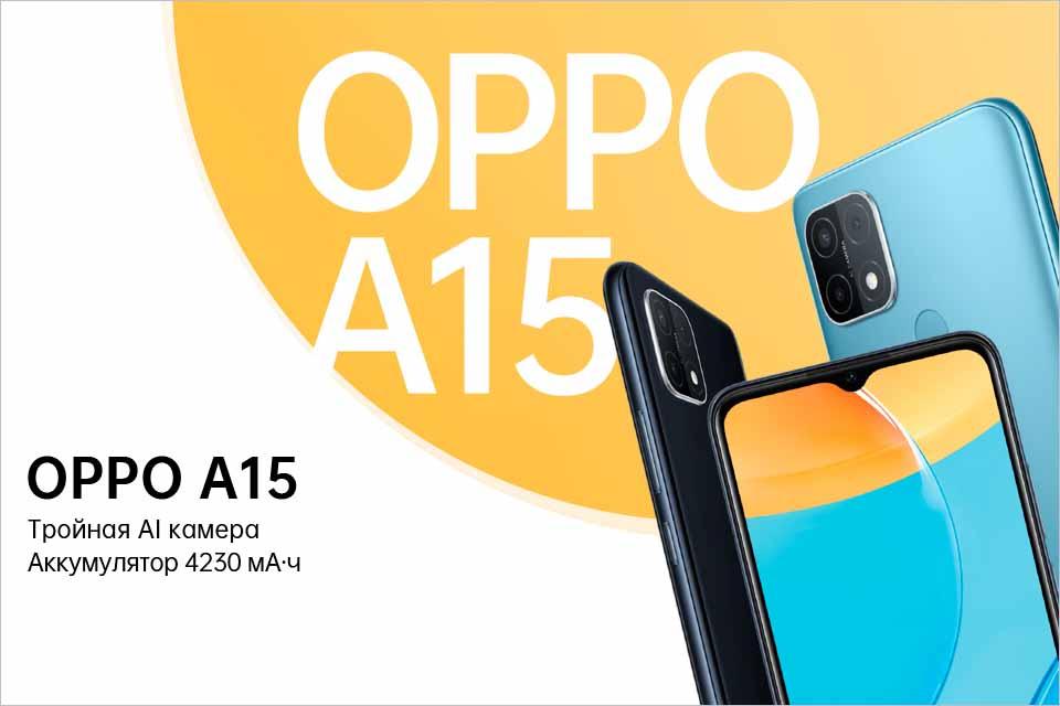 Стартовали продажи смартфона OPPO A15