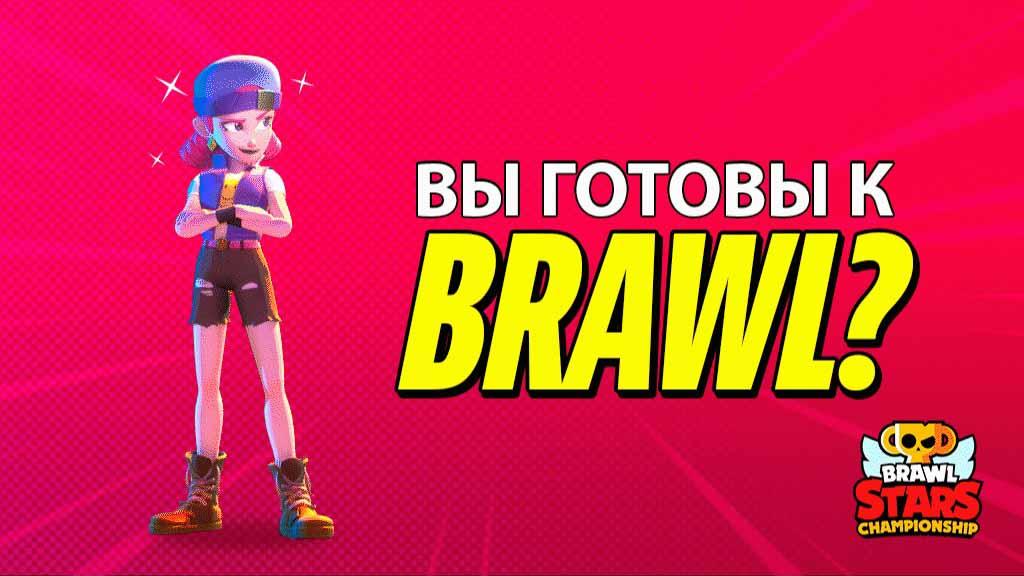 Подробности: Чемпионат Бравл Старс 2021
