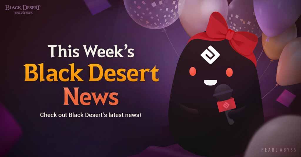Black Desert приветствует новых искателей приключений новыми наградами