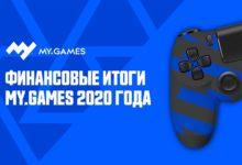 Выручка MY.GAMES составила 40 762 миллиона рублей ($562 млн) в 2020 году