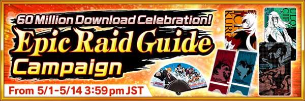 Шанс выиграть добычу Brave Souls в кампании с 60 миллионами загрузок - Празднование Epic Raid Guide Campaign!