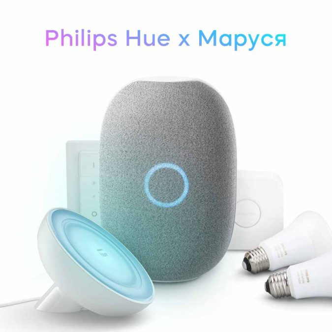 Маруся научилась управлять устройствами умного дома Philips Hue