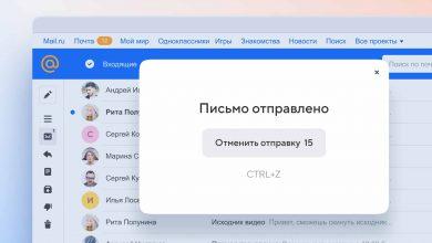 В Почте Mail.ru появилась отмена отправки письма