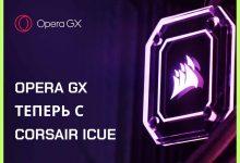 Opera GX получил интеграцию с CORSAIR iCUE для более яркого браузинга геймеров