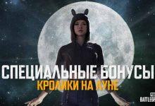 PUBG: Кролики на луне! - Награды и бонусы