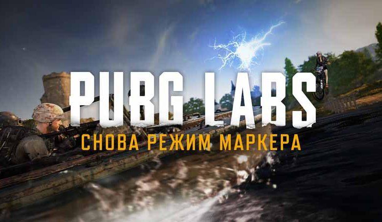 PUBG LABS: Обновленный режим маркера зоны доступен на ПК и скоро появится на PS4, PS5, Xbox One и Xbox Series X/S - Подробности